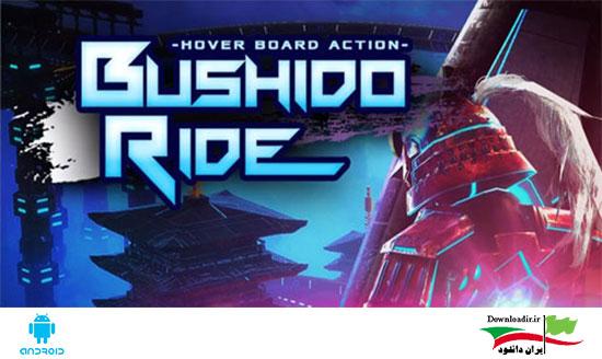 دانلود بازی BUSHIDO RIDE HD - تخته شناور بوشیدو اندروید