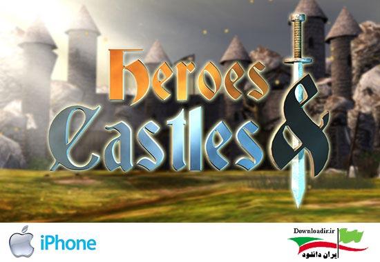 دانلود بازی جنگی قهرمانان و قلعه ها - Heroes and Castles برای آیفون، آیپاد و آیپد