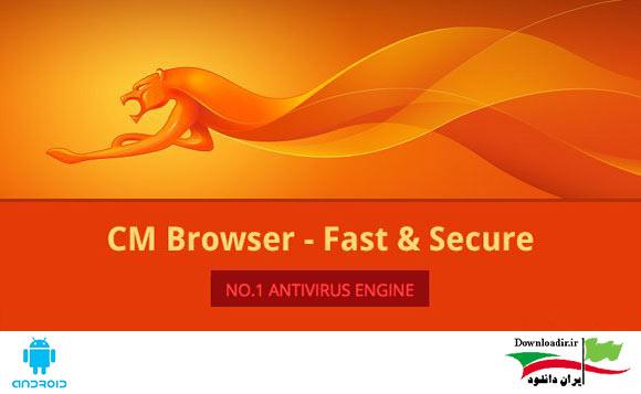 دانلود CM Browser - Fast & Secure - مرورگر سبک و سریع اندروید